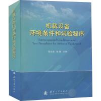 机载设备环境条件和试验程序 国防工业出版社