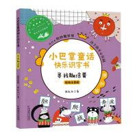 小巴掌童话快乐识字书 寻找糊涂蛋 中国和平出版社