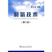 制氧技术(第2版)李化治李化治著冶金工业出版社9787502449636