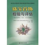 珠宝首饰检验与评估(质量技术监督行业职业技能考核培训教材)