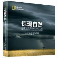 惊现自然:国家地理摄影师发现之旅