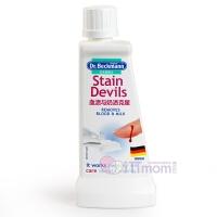 德国贝克曼博士 衣物除垢去污免洗干洗剂 血渍与奶渍克星 50ml