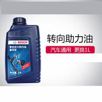 【支持礼品卡】汽车液压方向机油转向助力油转向油型通用方向盘助力泵油2xb