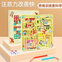 磁性运笔迷宫益智玩具专注力训练多功能儿童亲子4-6周岁小孩3走珠迷宫