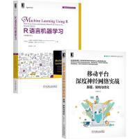 包邮 [套装书]移动平台深度神经网络实战:原理、架构与优化+R语言机器学习(原书|8066046