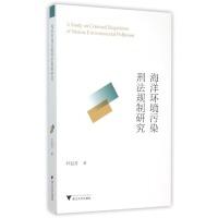 海洋环境污染刑法规制研究 浙大法学研究