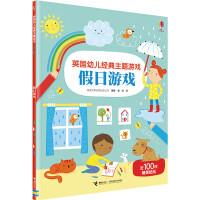 英国幼儿经典主题游戏书・假日游戏