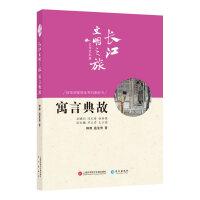 长江文明之旅-文学艺术:寓言典故