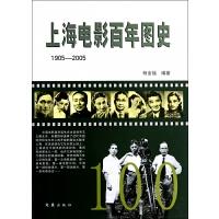 上海电影百年图史(1905-2005)(精)