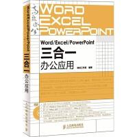 Word、Excel、PowerPoint三合一办公应用 (附光盘版 赠教学视频) 系统全面地介绍了Word/Exce
