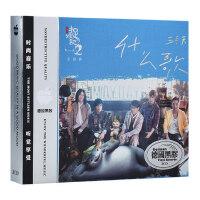 正版五月天歌曲cd专辑经典流行音乐碟片新歌+精选汽车载CD光盘