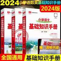 小学语文基础知识手册语文数学英语全套3本2021版