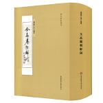 全高丽朝鲜词(历代总集选刊)