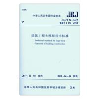 建筑工程大模板技术规程JGJ/T74-2017