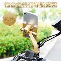 摩托车骑行装备手机架 电瓶车用外卖骑车手机导航支架 电动车铝合金手机架