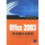 Office 2003中文版培训教程