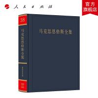 马克思恩格斯全集 第38卷 人民出版社