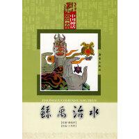 中国神话绘本:鲧禹治水