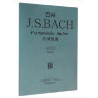 巴赫--法国组曲 原作版