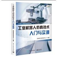 工业机器人仿真技术入门与实训