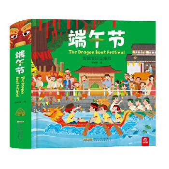 端午节立体翻翻书 原创端午节立体书,180°全景立体+抽拉+翻翻+转转+14种民俗+故事,将游戏与阅读紧密结合,让孩子边玩边读边学知识,全面了解端午节,在节日文化的熏陶中了解历史、了解中国的文化传统。