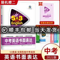 赠二 曲一线 2021版 53英语中考英语书面表达 全国各地中考适用 5年中考3年模拟中考英语书面表达英语书面表达复习