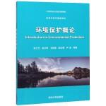 环境保护概论(高等学校环境类教材)