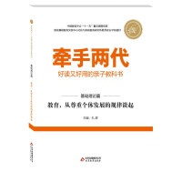 牵手两代・好读又好用的亲子教科书 教育,从尊重个体发展的规律谈起(基础理论篇)