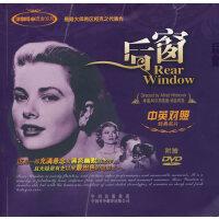 后窗(中英对照)(附赠DVD)