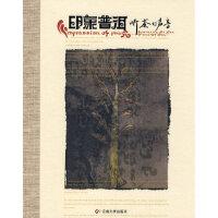 【二手旧书9成新】印象普洱听茶的声音 卓秀荣著 云南大学出版社 9787810685511