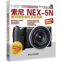 索尼NEX-5N数码微单相机完全指南[美]布什(Davi清华大学出版社