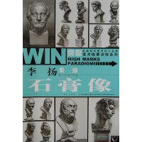 竞赢美术临摹训练系列-李扬素描・石膏像