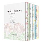 随时的修养II: 自然与诗系列(套装共8册)