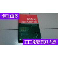 [二手旧书9成新]国内外五金工具及器件手册 /黄福麟 江苏科学技术