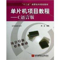 单片机项目教程--C语言版(十二五)(高职高专)