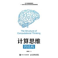 计算思维的结构