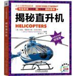 揭秘直升机
