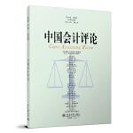 中国会计评论(第18卷第4期)