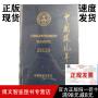 2020中国环境年鉴 2020年12月出版