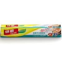 Glad/佳能加厚平口保鲜袋抽取式盒装30cm*40cm加大号保鲜袋 食品袋 塑料袋 50个/(HP629N)