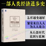 理性乐观派-一部人类经济进步史 马特里德利著 经济学 经济史 经济学理论 世界经济书籍 经济数学 书籍畅销书