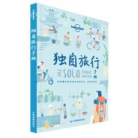 LP独自旅行手册 孤独星球Lonely Planet旅行指南系列:独自旅行手册