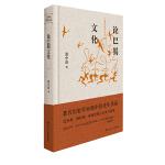 巴蜀史研究丛书:论巴蜀文化