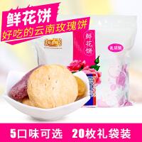 【5种口味混合装共20枚】新益号 现烤鲜花饼 云南特产玫瑰饼