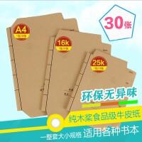 书皮 迪斯熊环保牛皮纸书壳 学生书皮书套包书纸无毒课本保护套A4/16K/25k