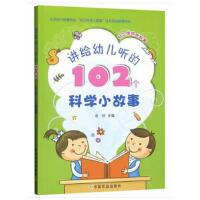 【XSM】 讲给幼儿听的102个科学小故事 徐明 中国农业出版社 9787109230491