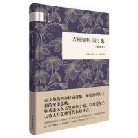 【ZHSJ】吉檀迦利 园丁集(插图本)(国民阅读经典)