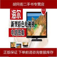 【二手旧书8成新】海尔新型彩色电视机电路图集 韩国民 电子工业出版社 9787121117190