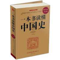 一本书读懂中国史(超值白金版)