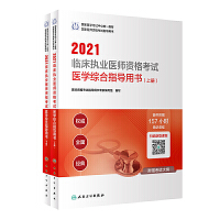 2021临床执业医师资格考试医学综合指导用书(全2册) 人民卫生出版社